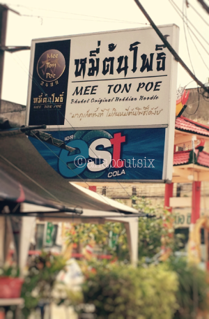 Mee Ton Poe @ 214/7-8, Phuket Road, Tambon Talat Yai, Amphoe Mueang Phuket